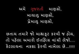 Gujarati Jokes 345