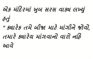 Gujarati Jokes 327